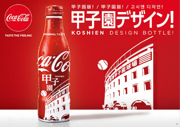 Coca-Cola Breaks Tradition In Bottle Design Series Inspired