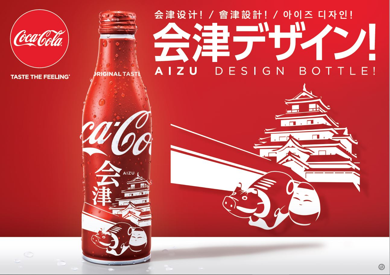 Coca-Cola Unveils New Bottle Designs Inspired By Japan's Most Memorable Icons