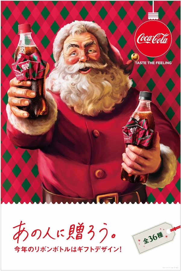 Coca Cola Unveils Holiday Amp New Year Packaging To Quench