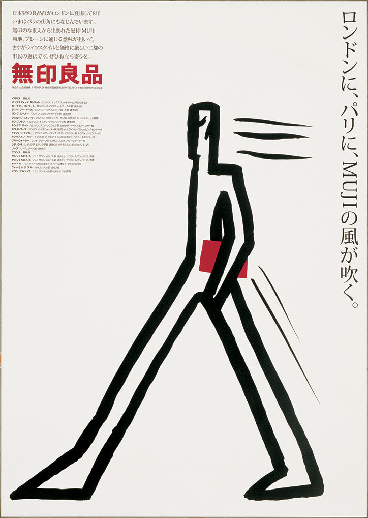 Muji Launches Poster Exhibition To Celebrates Its 25th