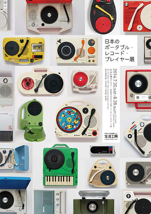 A Gorgeous Collection Of Over 100 Vintage Japanese Portable Record Players