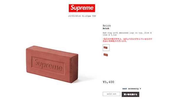 Streetwear Brand S Sold Out Designer Brick Is Now Resold